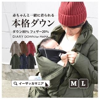 赤ちゃんと一緒に着られるダッカー付ダウン(マタニティアウター)