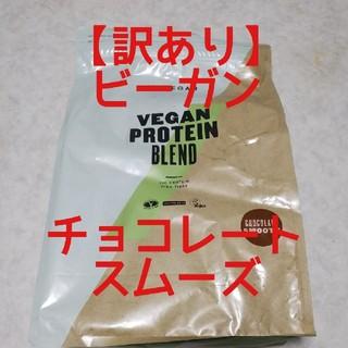 マイプロテイン(MYPROTEIN)の【訳あり】 マイプロテイン ビーガンプロテインブレンド チョコレート味2.5kg(プロテイン)
