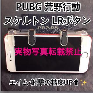 荒野行動 PUBG コントローラ