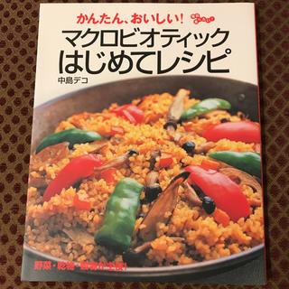 定価1,728円☆マクロビオティックはじめてレシピ  かんたん、おいしい!