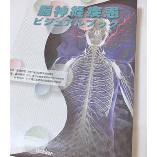ガッケン(学研)の脳神経疾患ビジュアルブック(健康/医学)