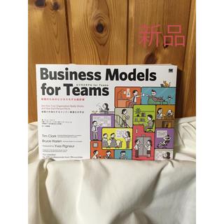 ショウエイシャ(翔泳社)の【新品】ビジネスモデル for Teams 組織のためのビジネスモデル設計書(ビジネス/経済)