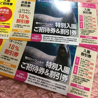 鴨川シーワールド 無料招待券  (2枚)(水族館)