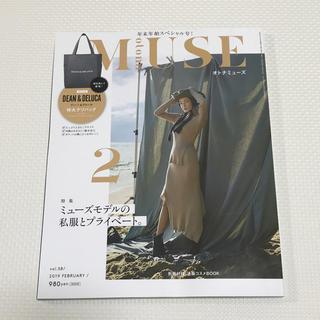 タカラジマシャ(宝島社)のotona MUSE オトナミューズ 2月号 本誌 別冊付録(ファッション)