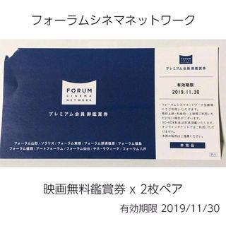 【るる様専用】フォーラム シネマ ネットワーク 劇場鑑賞券 x2枚(その他)