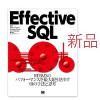 ショウエイシャ(翔泳社)の【新品】Effective SQL(コンピュータ/IT )