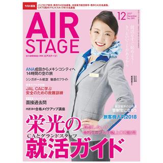 エーエヌエー(ゼンニッポンクウユ)(ANA(全日本空輸))のエアステージ 2017年12月号(航空機)