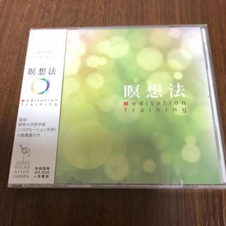 お疲れのあなたに 瞑想法CD(CDブック)