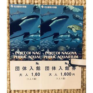 名古屋港水族館チケット 2枚(水族館)