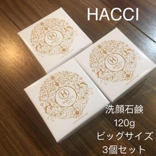 ハッチ(HACCI)の新品★HACCI ハッチ 洗顔石鹸 120g ビッグサイズ(洗顔料)