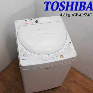 2014年製 東芝 4.2kg 洗濯機 LS23