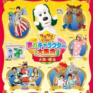 ワンワンといっしょ!夢のキャラクター大集合 大阪公演チケット 3枚(キッズ/ファミリー)