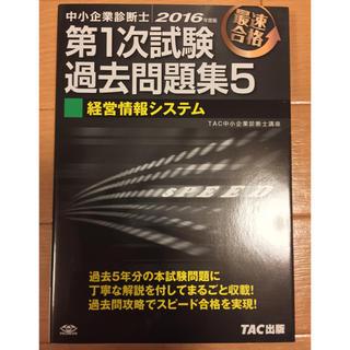 タックシュッパン(TAC出版)の中小企業診断士 第1次試験 過去問題集5 経営情報システム(資格/検定)