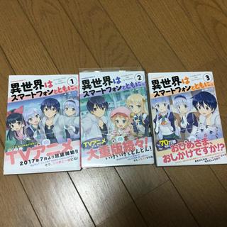 角川書店 - 異世界はスマートフォンとともに。
