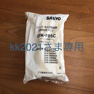 サンヨー(SANYO)のサンヨー 加湿器用フィルター CFK-F05C(加湿器/除湿機)