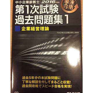 タックシュッパン(TAC出版)の中小企業診断士 第1次試験 過去問題集1 企業経営理論(資格/検定)