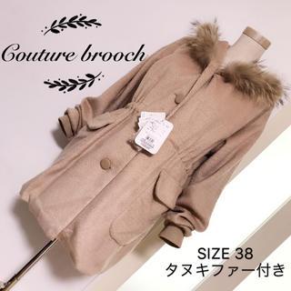 クチュールブローチ(Couture Brooch)のCouture brooch タヌキファー付き カジュアルコート(毛皮/ファーコート)