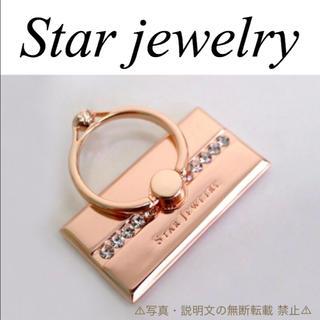 スタージュエリー(STAR JEWELRY)の⭐️新品⭐️【スタージュエリー】スマホリング☆付録❗️(その他)