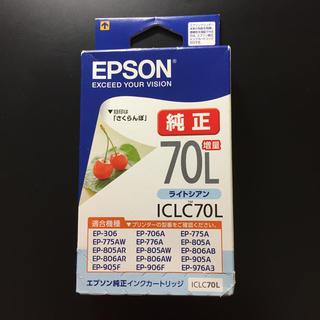 エプソン(EPSON)のEPSON  エプソン 純正インク  ライトシアン ICLC70L(PC周辺機器)