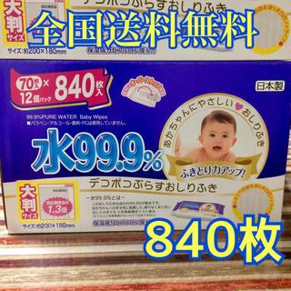 コストコ(コストコ)の☆セール価格☆コストコ 水99.9% デコボコぷらす おしりふき 840枚(ベビーおしりふき)