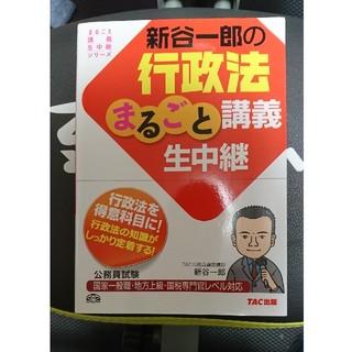 タックシュッパン(TAC出版)の新谷一郎の行政法のまるごと講義生中継 : 公務員試験(参考書)