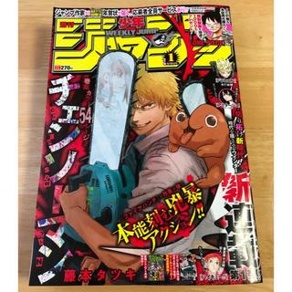シュウエイシャ(集英社)の2019年 週刊少年ジャンプ1号(漫画雑誌)