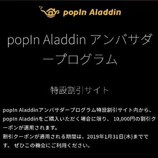 [こじこじさま】popin Aladdin 10,000円 割引クーポン3件分(プロジェクター)