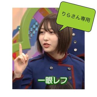 ケヤキザカフォーティーシックス(欅坂46(けやき坂46))のりらさん専用(その他)