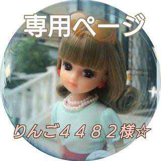 タカラトミー(Takara Tomy)のりんご4482様☆(ぬいぐるみ/人形)