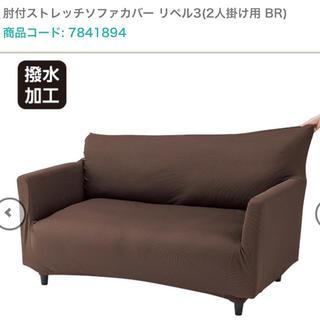 ニトリ(ニトリ)のソファカバー ニトリ ブラウン 二人用(ソファカバー)