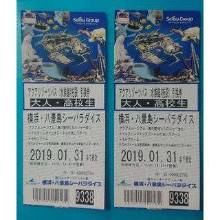 横浜・八景島シーパラダイス アクアリゾーツパス ペアチケット お早めに!!(水族館)
