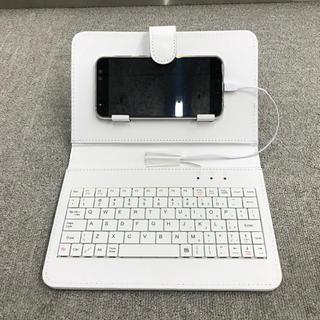 キーボード付きスマホケース Android