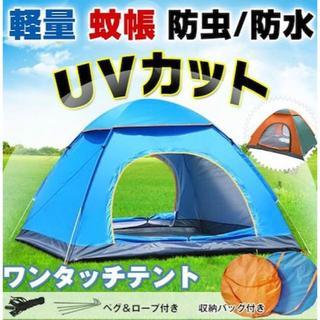 ワンタッチテント ポップアップテント ドームテント アウトドア キャンプ(テント/タープ)