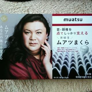 ニシカワ(西川)のムアツ枕  ベーシック MP5000(枕)