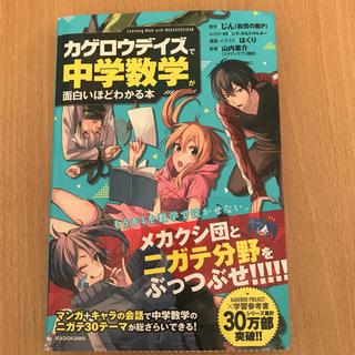 カドカワショテン(角川書店)の「カゲロウデイズ」で中学数学が面白いほどわかる本(参考書)