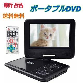 新品 未使用 ポータブル DVDプレーヤー 7インチ 車載携帯式(DVDプレーヤー)
