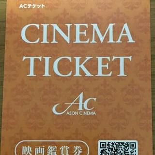 イオン(AEON)のイオンシネマ ACチケット1枚(その他)