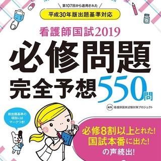 看護師 国家試験 予想問題集 2019