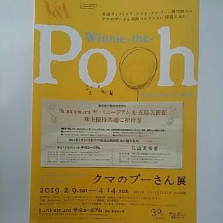 クマノプーサン(くまのプーさん)の即日発送も可能■くまのプーさん展🐻無料ご招待券(美術館/博物館)