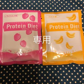ディーエイチシー(DHC)の専用 いちごミルク バナナ 15食(プロテイン)