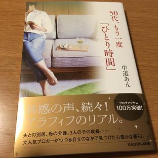 カドカワショテン(角川書店)の50代、もう一度「ひとり時間」(ノンフィクション/教養)