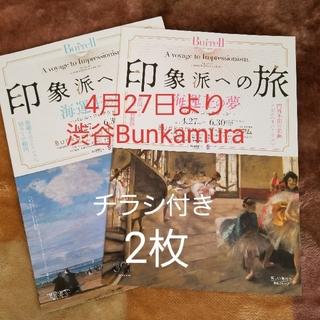 チラシ付き 2枚 バレルコレクション 渋谷 Bunkamura ザ・ミュージアム(美術館/博物館)