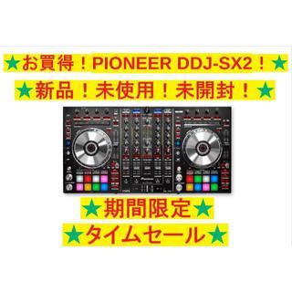 パイオニア(Pioneer)の★※タイムセール※ PIONEER DDJ-SX2! 新品・未開封・未使用!★(DJコントローラー)
