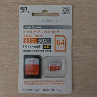 サンディスク(SanDisk)のサンディスク【新品未開封】SDカード64G(PC周辺機器)