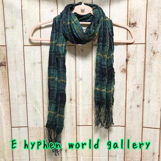 イーハイフンワールドギャラリー(E hyphen world gallery)のE hyphen world gallery グリーンチェック ストール(ストール/パシュミナ)