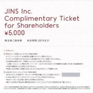 ジンズ(JINS)のJINS 株主優待券(ショッピング)