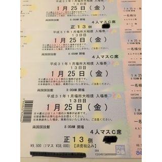 大相撲1月場所 1月25日(金) 13日目 4人マスC 正面13側チケット(相撲/武道)