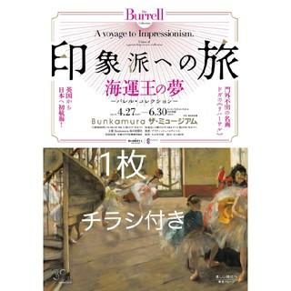 チラシ付き1枚 バレルコレクション 渋谷 Bunkamura ザ・ミュージアム(美術館/博物館)