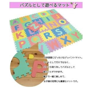 アルファベット★パズル★ジョイントマット(フロアマット)