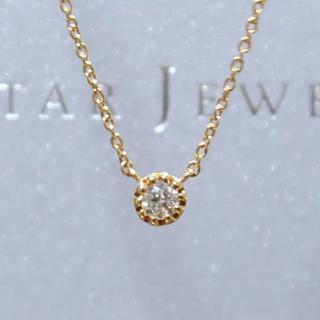 スタージュエリー(STAR JEWELRY)のスタージュエリー ネックレス 一粒ダイヤ K18 0.07カラット ゴールド(ネックレス)